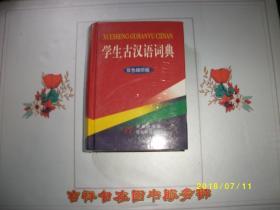 学生古汉语词典/九品带塑封