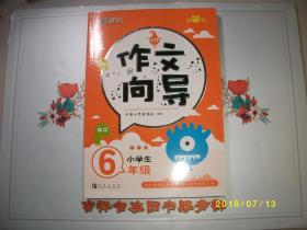 梦想作文——小学生作文向导(新课标6年级)/九品/2007