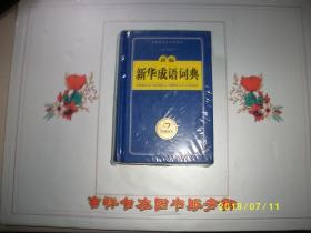 新编新华成语词典