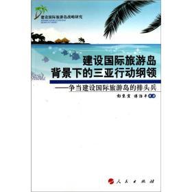 建设国际旅游岛背景下的三亚行动纲领