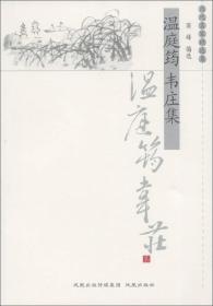 历代名家精选集:温庭筠 韦庄集