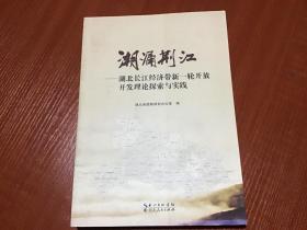 潮涌荆江 湖北长江经济带新一轮开放开发理论探索与实践.02