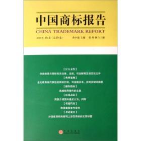 中国商标报告(2006年第1卷·总第6卷)