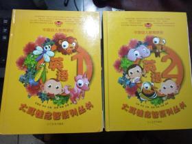 中国幼儿教育研究 大耳娃启智系列丛书  英语 1-2册