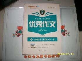 高中生优秀作文/李冬梅 编/2014/九品/