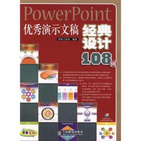 PowerPoint演示文稿经典设计108例 神龙工作室 人民邮电出版