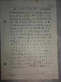 李文纶手迹复印件(北洋大学二十二年班)