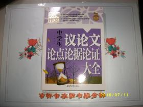 黄冈作文.中学生议论文论点论据论证大全/龚勋主编/2015