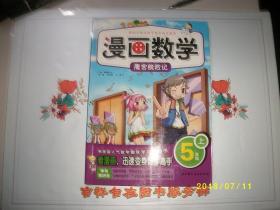 漫画书学-魔宫脱险记(五年级上)/蔡炳夏(韩)著/九品