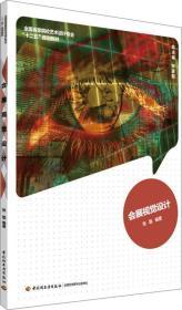 会展视觉设计/张磊/全国高等院校艺术设计专业十二五规划教材