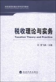 税收理论与实务 贺飞跃  9787514139921 经济科学出版社
