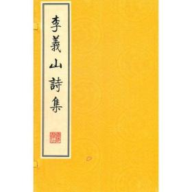 自藏:李义山诗集 线装