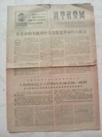 """开封日报社""""八.二四""""[红哨兵革命造反委员会][印刷厂12.11革命工人造反大队主办的1967年9月14日""""新华社要闻""""报"""