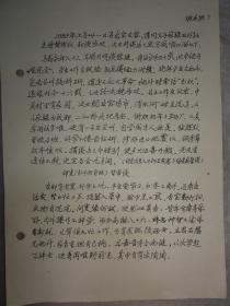 马龙宝手迹复印件(陕西宝鸡)北洋大学二十二年班