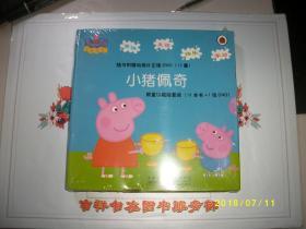 快乐学英语系列——小猪佩奇限量珍藏版套装(10本书 1张DVD)