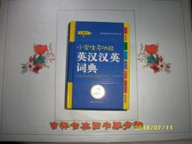 小学生多功能英汉汉英词典/胡孝申 主编/九品/