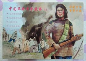 正品 名家 经典 上美 精品百种 连环画 中国革命斗争故事十二 50开