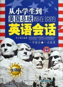 从小学生到美国总统都在说的英语会话[ 生活篇]