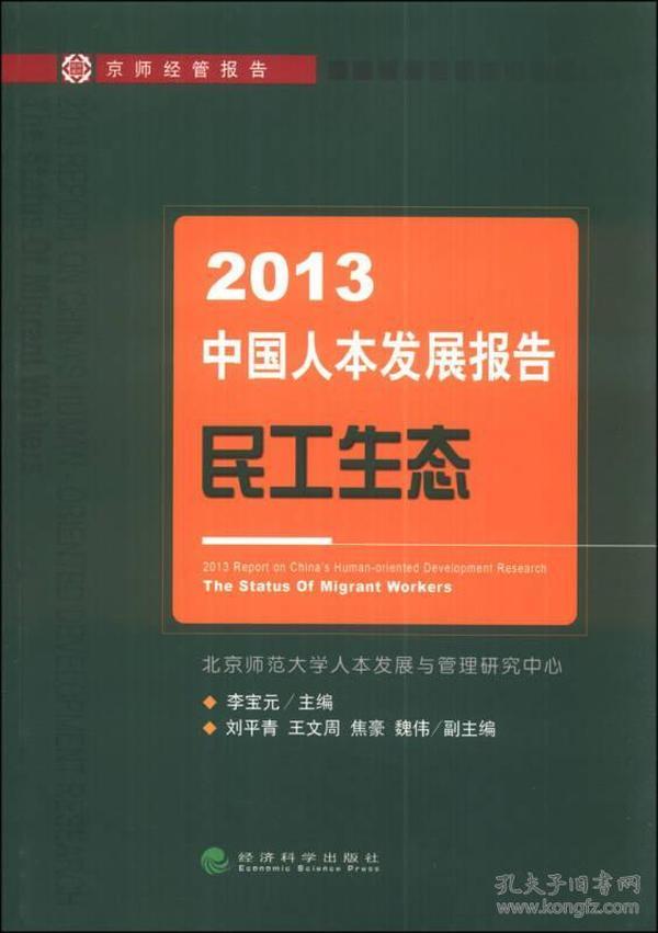 2013中国人本发展报告:民工生态