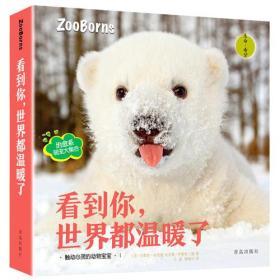 看到你,世界都温暖了:触动心灵的动物宝宝