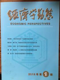 经济学动态2018年第1期-第12期