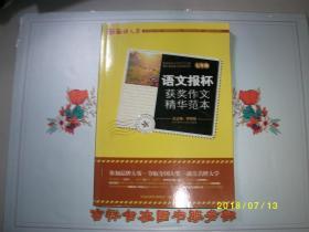 语文报杯获奖作文精华范本(七年级)/2012/蔡智敏 主编/九品