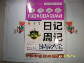 小学生日记周记辅导大全/九品/2014/王伟营 主编