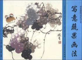 初学国画技法系列丛书 :写意蔬果画法