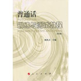 【正版书籍】普通话训练与测试教程