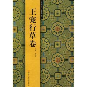 中国历代法书粹编:王宠行草卷