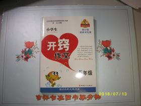 小学生开窍作文(5年级)/九品/2013/张云 主编