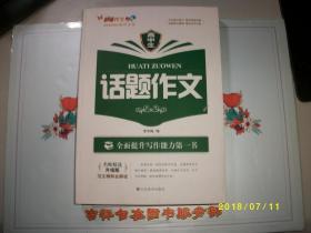 高中生话题作文/李冬梅 编/2014/九品