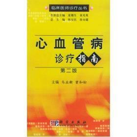 9787030154521/临床医师诊疗丛书--心血管病诊疗指南(第2版)