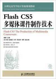 Flash CS5多媒體課件制作技術-(附光盤)