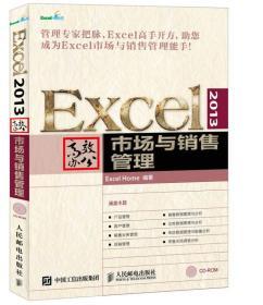 Excel 2013高效办公 市场与销售管理