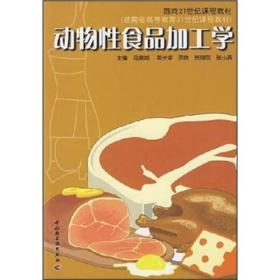 面向21世纪课程教材:动物性食品加工学