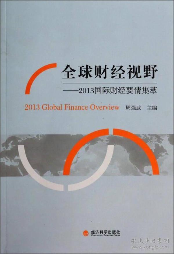 全球财经视野:2013国际财经要情集萃