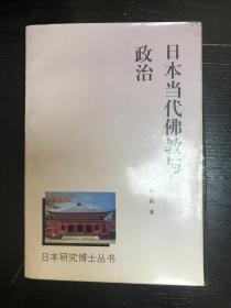 日本当代佛教与政治