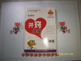 小学生开窍作文(六年级)/2013/九品