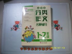小学生分类作文名师辅导(1-2年级)/九品/周伟成 主编
