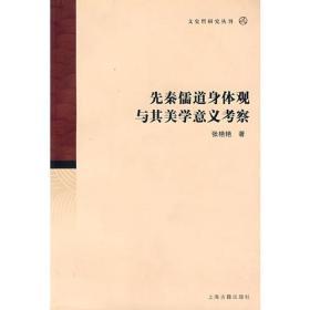 先秦儒道身体观与其美学意义考察