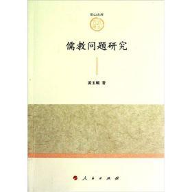 尼山文库:儒教问题研究