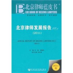 北京律师发展报告NO.1(2011)