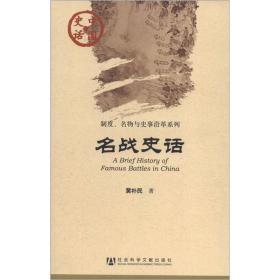 中国史话051:制度、名物与史事沿革系列:名战史话