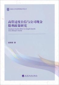 海南大学经济管理系列丛书:高管过度自信与公司现金股利政策研究