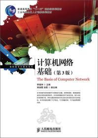 计算机网络基础-(第3版)