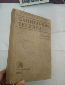 CAHNTAPHA TEXHNKA 有点像俄文书,请看实物图  1961
