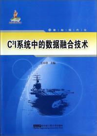 舰船现代化:C3I系统中的数据融合技术