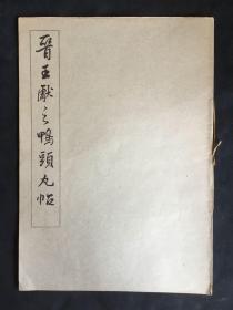 《晋王献之鸭头丸帖》,8开珂罗版,1965年一版一印