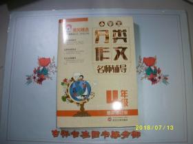 小学生分类作文名师辅导(4年级)/九品/周伟成 主编/2015